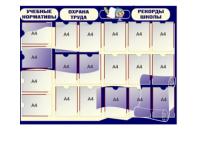 Стенд визитная карточка школы