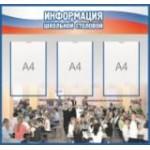 Информация школьной столовой. , 3 кармана А4