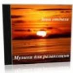 Набор компакт-дисков с музыкой для релаксации (5шт)