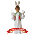 Карнавальный костюм Заяц в комбинезоне