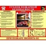 Уголок пожарной безопасности СДБ-7..