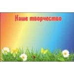 Стенд «Наше Творчество»оцинковка