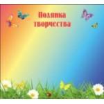Стенд «Полянка творчества» оцинковка