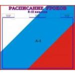 Стенд Расписание уроков. Пластик ПВХ толщиной 3 мм
