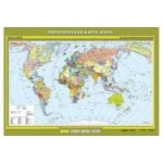 Карта учебная. Политическая карта мира.