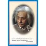Стенд портрет Эйнштейн. Материал ПВХ...