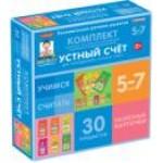Комплект разрезных карточек для пропедевтики устного счета. 5-7 лет...