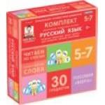 Комплект динамических раздаточных пособий. Средства обратной связи (веера). Русский язык 5-7 лет...