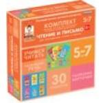 Комплект разрезных карточек для пропедевтики чтения и письма. 5-7 лет...
