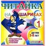 Читайка на шариках Воскобовича (2 набора)