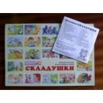 Складушки Воскобовича+CD