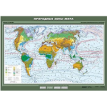 Карта учебная. Природные зоны мира. ..