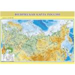 Карта учебная. Физическая карта России..