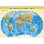 Карта учебная. Физическая карта мира..