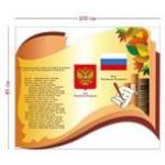 Стенд Государственный гимн России. Материал ПВХ.