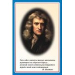 Стенд портрет Ньютон. Материал ПВХ