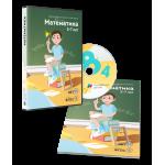 Диск для интерактивных досок и столов на ОС Windows  Математика 5-7 лет