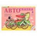 Воскобович Альбом Автосказка 1,2,3,4 (цена указана за шт)