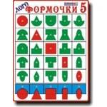 Логоформочки Воскобовича - 5